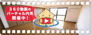 ドミール古川 C棟 C107の360動画