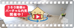 地蔵橋駅3分 2LDK 105の360動画