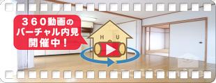 地蔵橋駅3分 2LDK 201の360動画