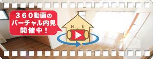 フォブール佐古A棟 301の360動画