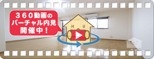 フォブール矢三 202の360動画