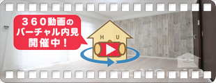 徳島大学 蔵本 200m 1DK 203の360動画