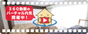 蔵本駅2分 1DK 405の360動画