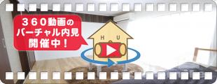 徳島大学 蔵本 200m 1DK 406の360動画