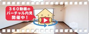 徳島駅25分 1K 405の360動画