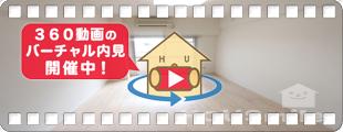 佐古一番町ハイツ 603の360動画