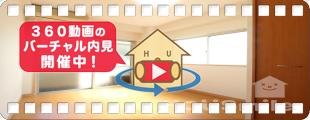徳島駅13分 1K 301の360動画
