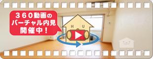 徳島大学 常三島 1300m 1K 302の360動画