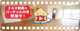 徳島駅13分 2LDK 1Aの360動画