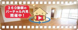 徳島駅13分 2LDK 4Dの360動画