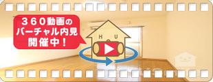 徳島文理大学 900m 1K 106の360動画