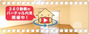 阿波富田駅17分 1K 301の360動画