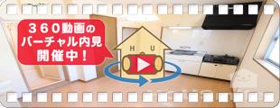 徳島大学 蔵本 1600m 1DK 201の360動画