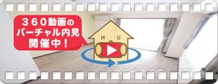徳島大学 常三島 1100m 1DK 303の360動画