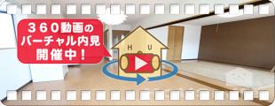 佐古駅15分 1LDK 301の360動画