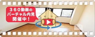 徳島駅22分 1K 2Dの360動画