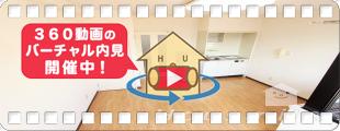 徳島駅22分 1K 3Aの360動画
