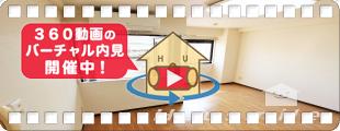 徳島駅22分 1K 3Bの360動画