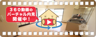蔵本駅16分 3DK B202の360動画