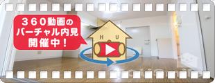 蔵本駅16分 2DK D102の360動画
