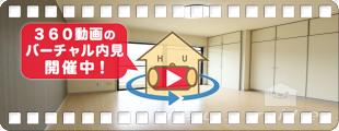 ハイツ伊世 206の360動画