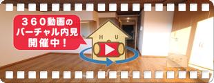 Comforce 橋本 102の360動画