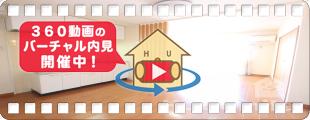 佐古駅4分 1DK 412の360動画