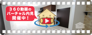 蔵本駅12分 3DK 205の360動画