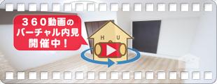 二軒屋駅8分 1K 206の360動画