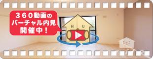 ネストかちどき橋 201の360動画