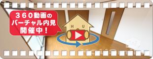ルミナスコート 206の360動画