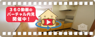蔵本駅8分 1LDK 2の360動画
