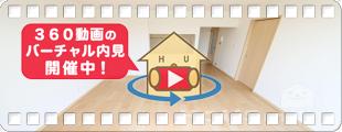 シャーメゾンY 105の360動画