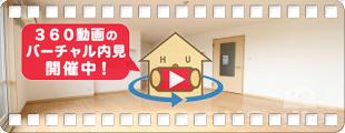 シャーメゾンY 205の360動画