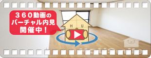 グリーンリバティ新蔵 206の360動画