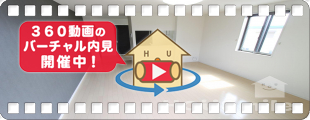 シャーメゾン弐丈 201の360動画