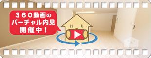 まゆ山壱番館 103の360動画