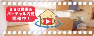 コーポK C101の360動画