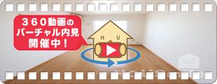 NESTスエヒロ 202の360動画