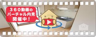 グランディール矢三A 302の360動画