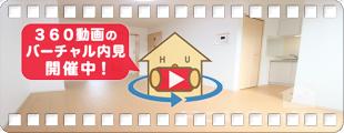 クラール南矢三A 201の360動画