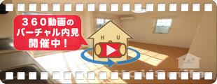 アンソレイエC 102の360動画