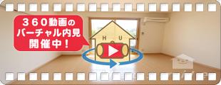 メイユール 205の360動画