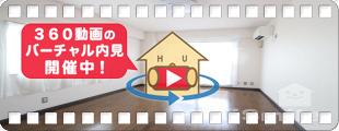 蔵本駅2分 1K 403の360動画