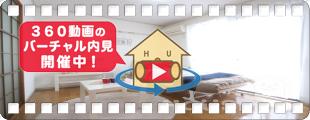徳島大学 蔵本 1100m 1DK A101の360動画