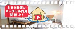 蔵本駅15分 1DK A102の360動画