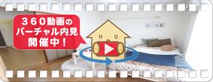 蔵本駅15分 1DK A104の360動画