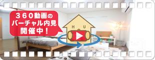 徳島大学 蔵本 1100m 1DK A205の360動画