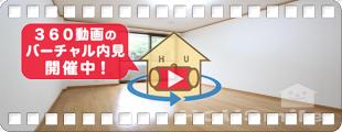 ウェル メゾン 201の360動画