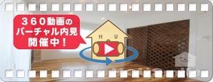 徳島大学 蔵本 500m 1K 501の360動画